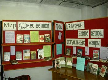 Семинар «Мир книги:  современные проблемы чтения и книгоиздания для мужчин»