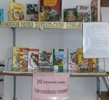 Областная акция «Книжная полка зауральской семьи»