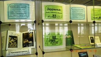Читальный зал приглашает посетить экспозицию, посвящённую 70-летию Курганской области