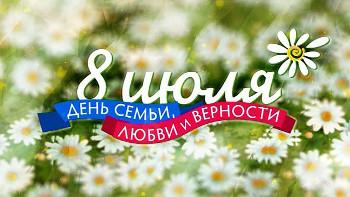 Развлекательный час к Всероссийскому дню семьи, любви и верности  в Центральной библиотеке им. А. Н. Зырянова.