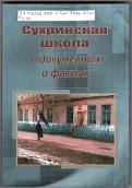 Новые книги в Зале краеведения Центральной библиотеке им. А. Н. Зырянова