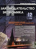Новинки Зала журналов и газет Центральной библиотеки им. А. Н. Зырянова