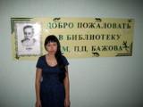 Добро пожаловать в библиотеку имени П.П. Бажова