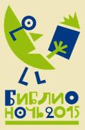 Сказочная ночь в библиотеке им. А.Н. Зырянова