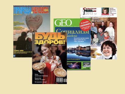 Журнальные новинки апреля 2015 г.