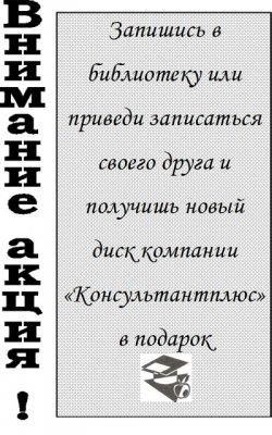"""Новый диск """"КонсультантПлюс"""" №16"""