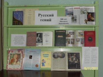 Русский  гений