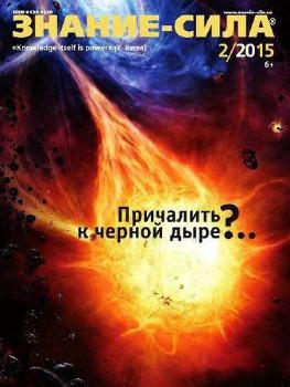 Журнал «Знание-сила»: советует библиограф