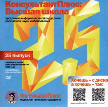 """Вышел новый диск """"КонсультантПлюс: Высшая школа"""" №25 к весеннему семестру 2016 года"""