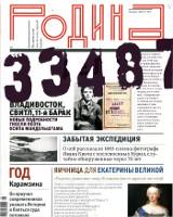 Новинки периодики (январь-февраль 2016 года): зал журналов и газет предлагает