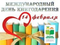 """ВНИМАНИЕ! Общероссийская акция """"Дарите книги с любовью"""""""