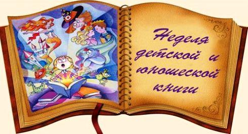 Всероссийская Неделя детской книги в библиотеках Шадринска