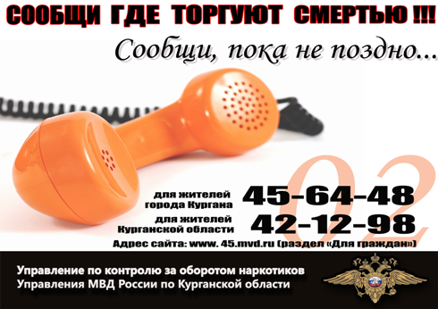 """I этап Всероссийской антинаркотической акции """"Сообщи, где торгуют смертью"""". Присоединяйся!"""