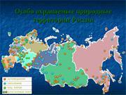 Список всемирного наследия ЮНЕСКО в России: советует библиограф