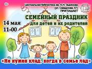 Семейный праздник в Центральной библиотеке им. А.Н. Зырянова