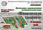 355-летию города Шадринска посвящается: Презентация настольной краеведческой познавательной игры «Шадринские хроники»